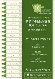 20150907_10thnomikurabe