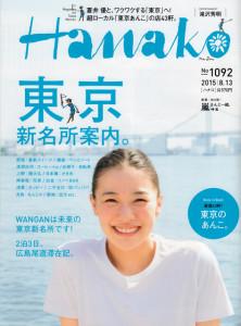 20150813hanako