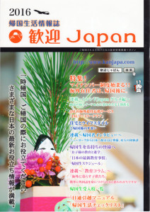 20151030_kangeijapan_w