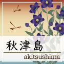 chaicon_akitsushima