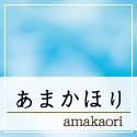 chaicon_amakaori