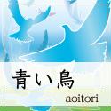 chaicon_aoitori