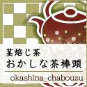 chaicon_okashi