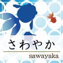 chaicon_sawayaka