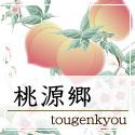 chaicon_tougenkyou